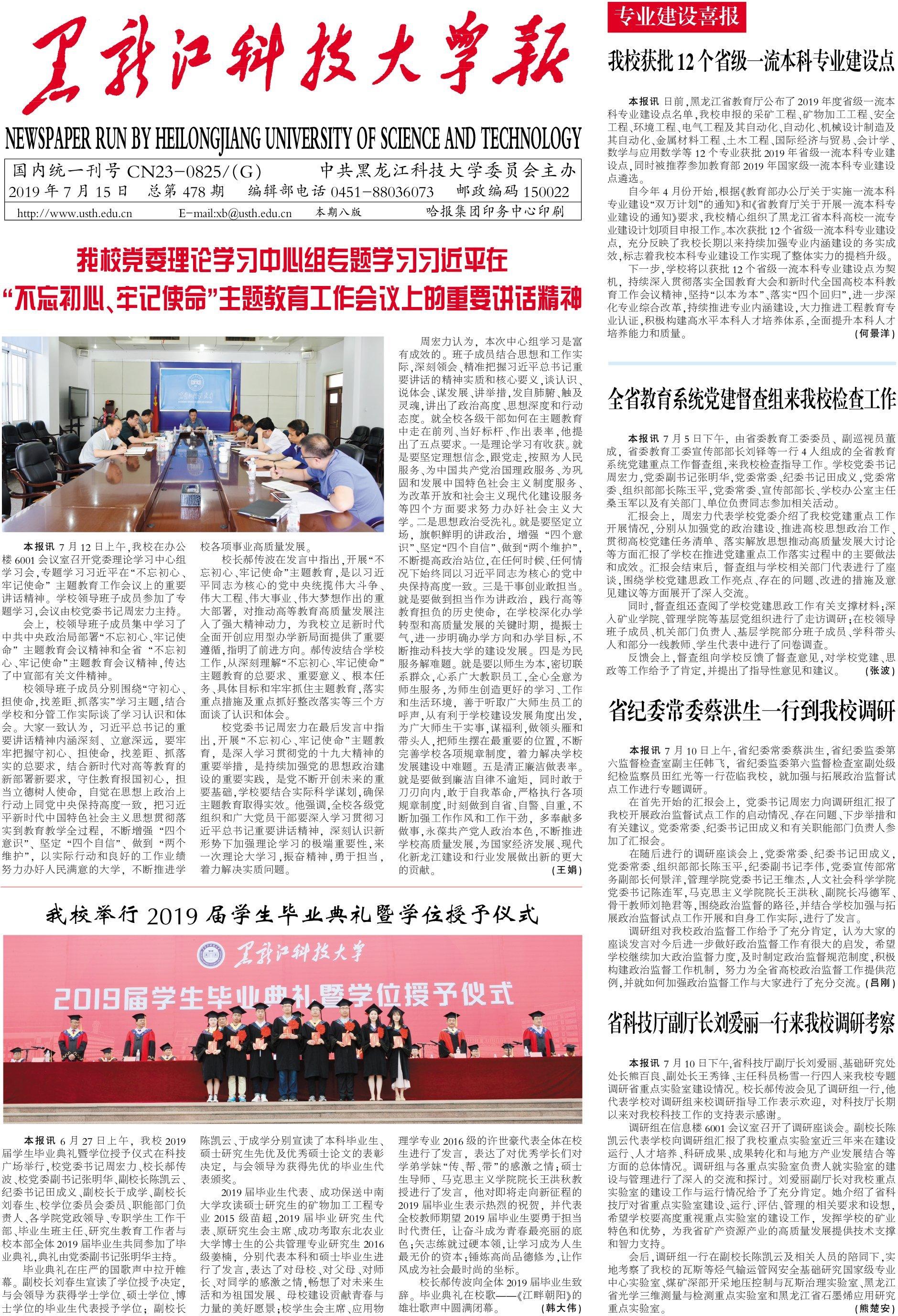 《青海科技大学报》