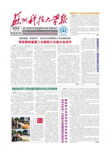 《苏州科技大学报》