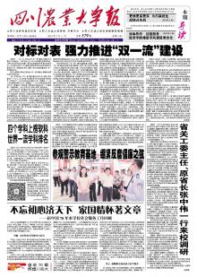 《四川农业大学报》