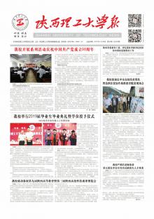 《陕西理工大学报》