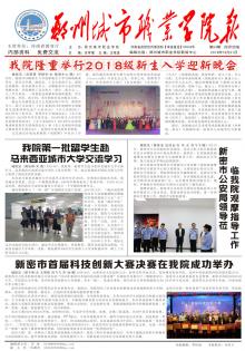《郑州城市职业学院报》