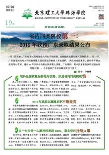《北京理工大�W珠海�W院》