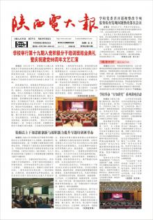 《陕西电大报》