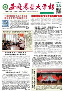 《安徽农大报》