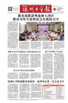 《深圳大学报》
