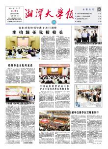 《湘潭大学报》
