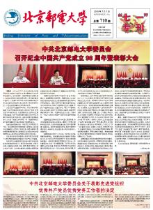 《北京邮电大学》