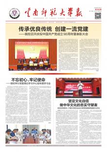 《云南师范大学报》