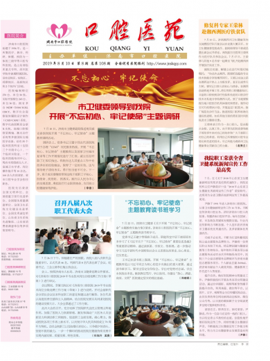 济南市口腔医院