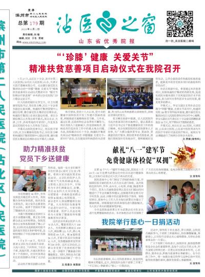 滨州市第二人民医院(沾化区人民医院)