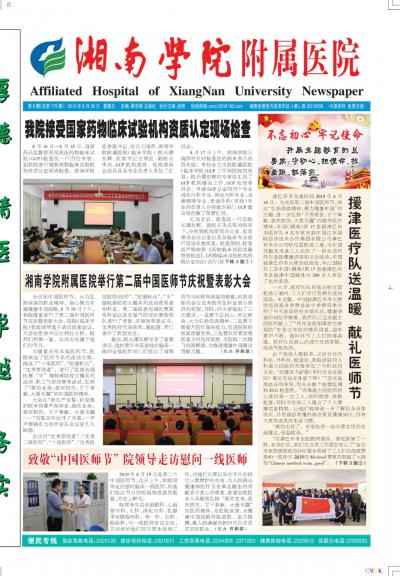湘南学院附属医院