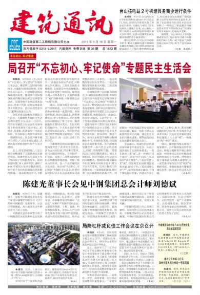 中国建筑第二工程局有限公司