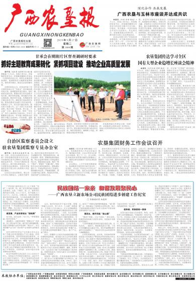《广西农垦报》
