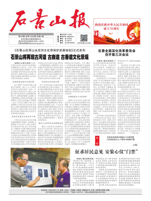 中共北京市石景山区委宣传部