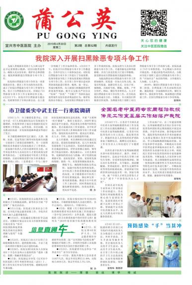 宜兴市中医医院