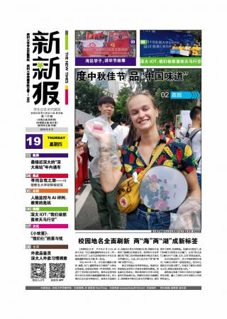 深圳大学传播学院新闻系