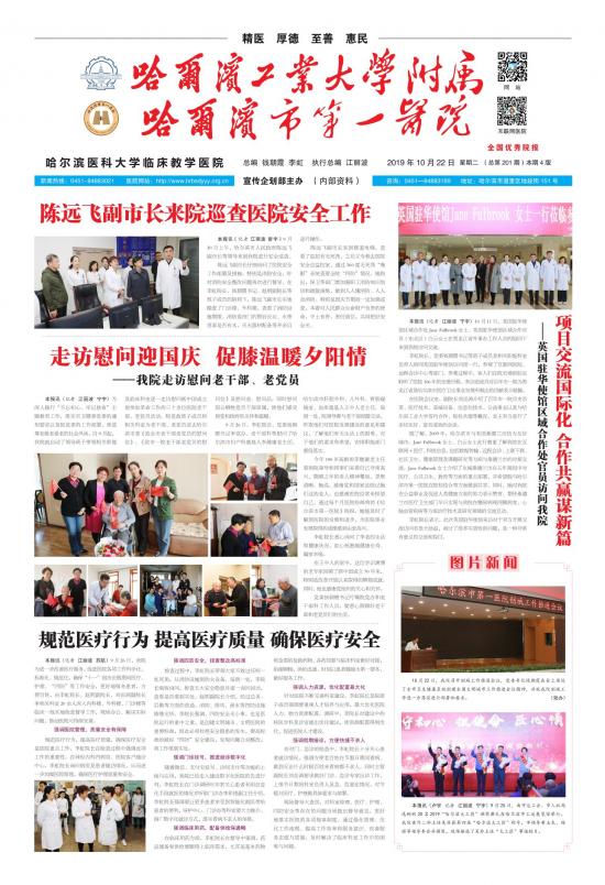 《哈尔滨市第一医院》
