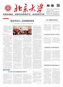 《北京大�W校�蟆�