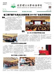 《北京理工大学珠海学院》
