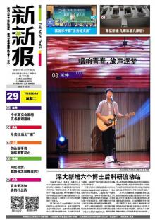 《新新报》