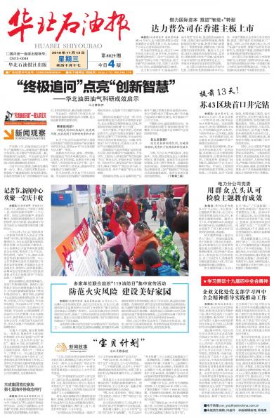 华北石油报