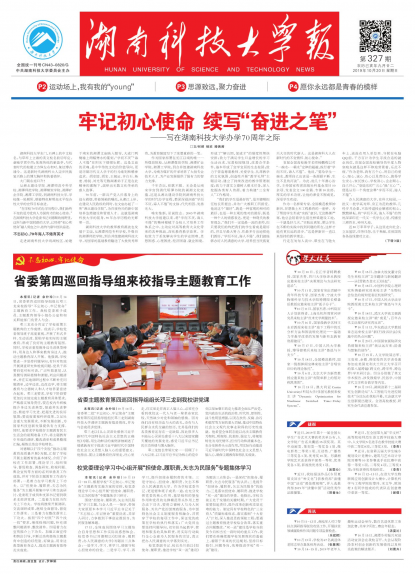 《湖南科技大學報》