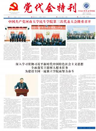 《河南大学民生学院报》