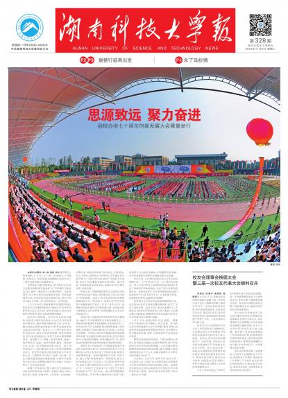 《湖南科技大学报》