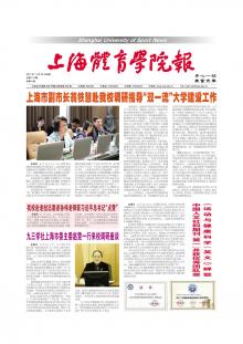 《上海体育学院报》