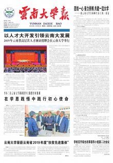 《云南大学报》