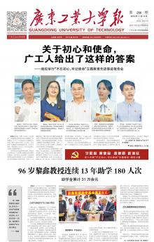 《广东工业大学报》