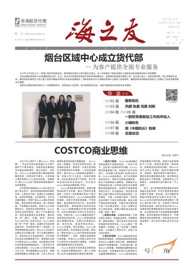 华海国际船货代理有限公司