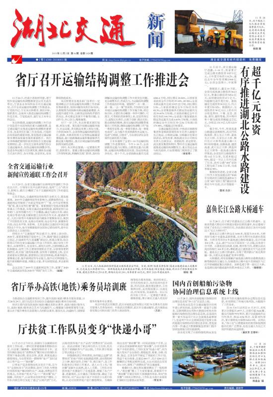 中国交通报湖北站