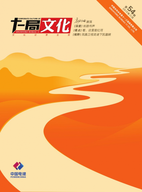中国水利水电第十一工程局有限公司