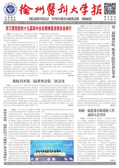 徐州医科大学