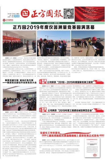 江苏正方园建设集团有限公司