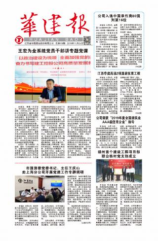 江苏省华建建设股份有限公司