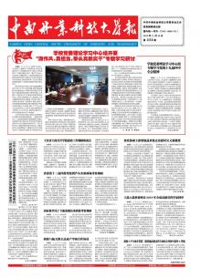 《中南林业科技大学报》