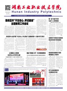 《湖南工业职业技术学院报》
