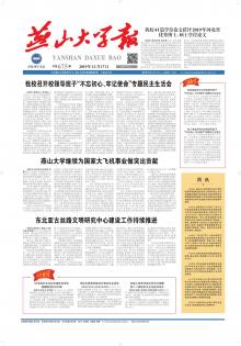 《燕山大学报》