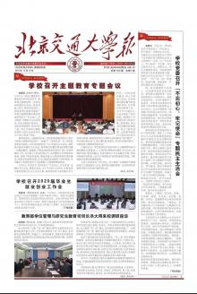 《北京交通大学报》