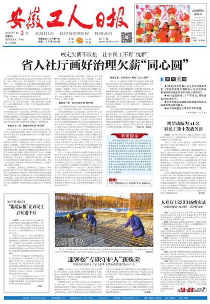《安徽工人日报》
