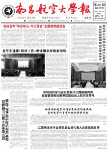 《南昌航空大学报》