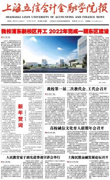 《上海立信会计金融学院》