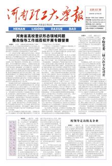 《河南理工大学报》