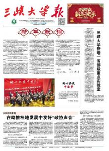 《三峡大学报》