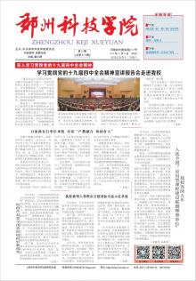 《郑州科技学院》