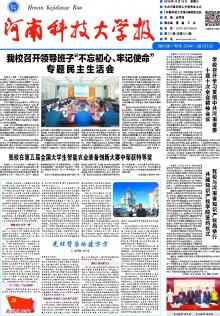 《河南科技大学报》