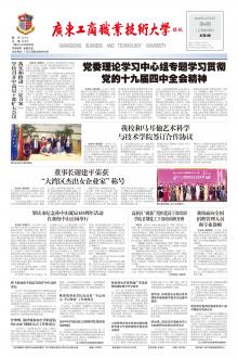 《广东工商职业学院院讯》