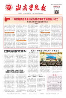 《湘南学院报》